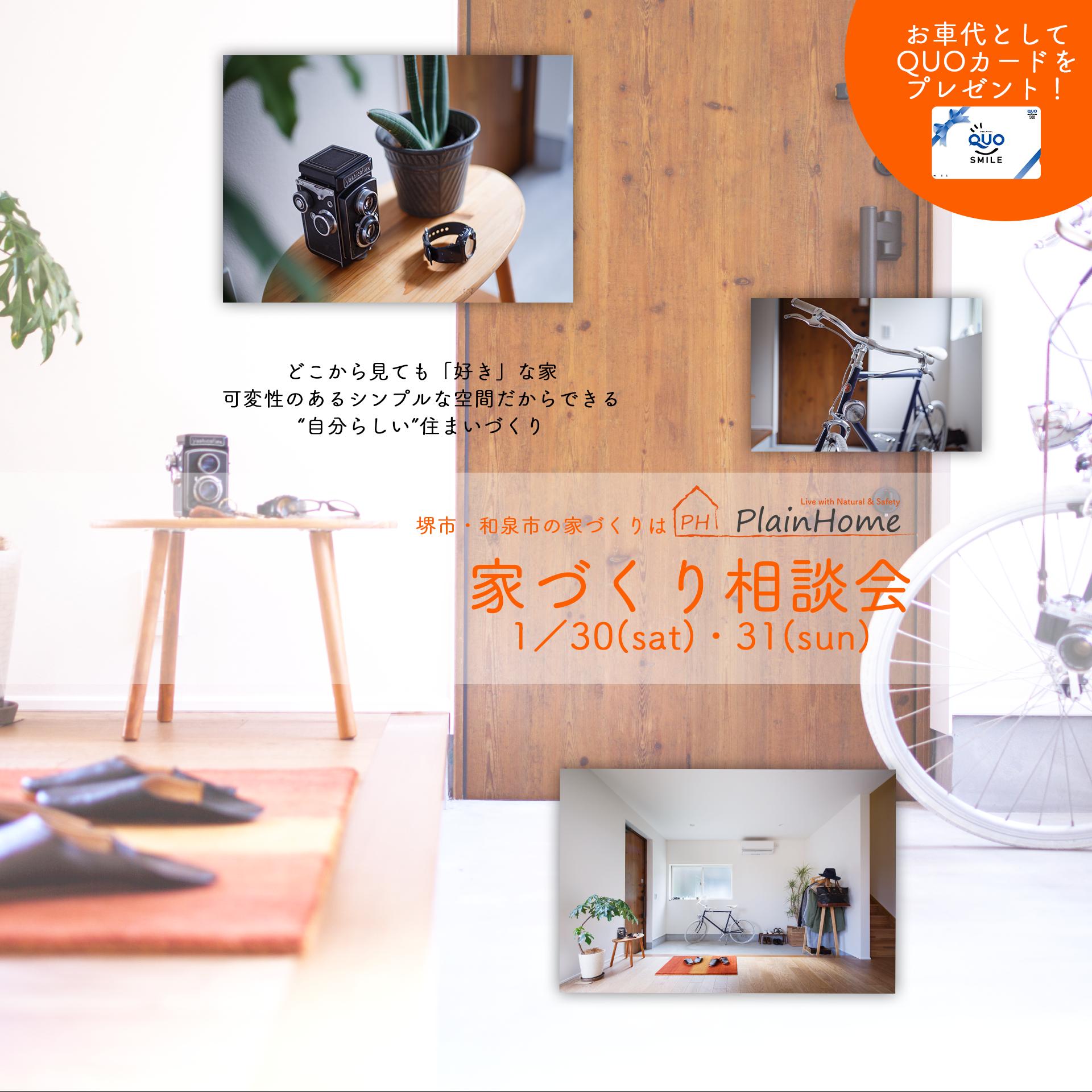 【1月30・31日】プレインホームの家づくり相談会