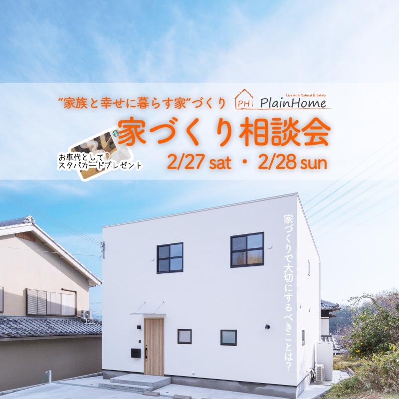 【2月27・28日】プレインホームの家づくり相談会