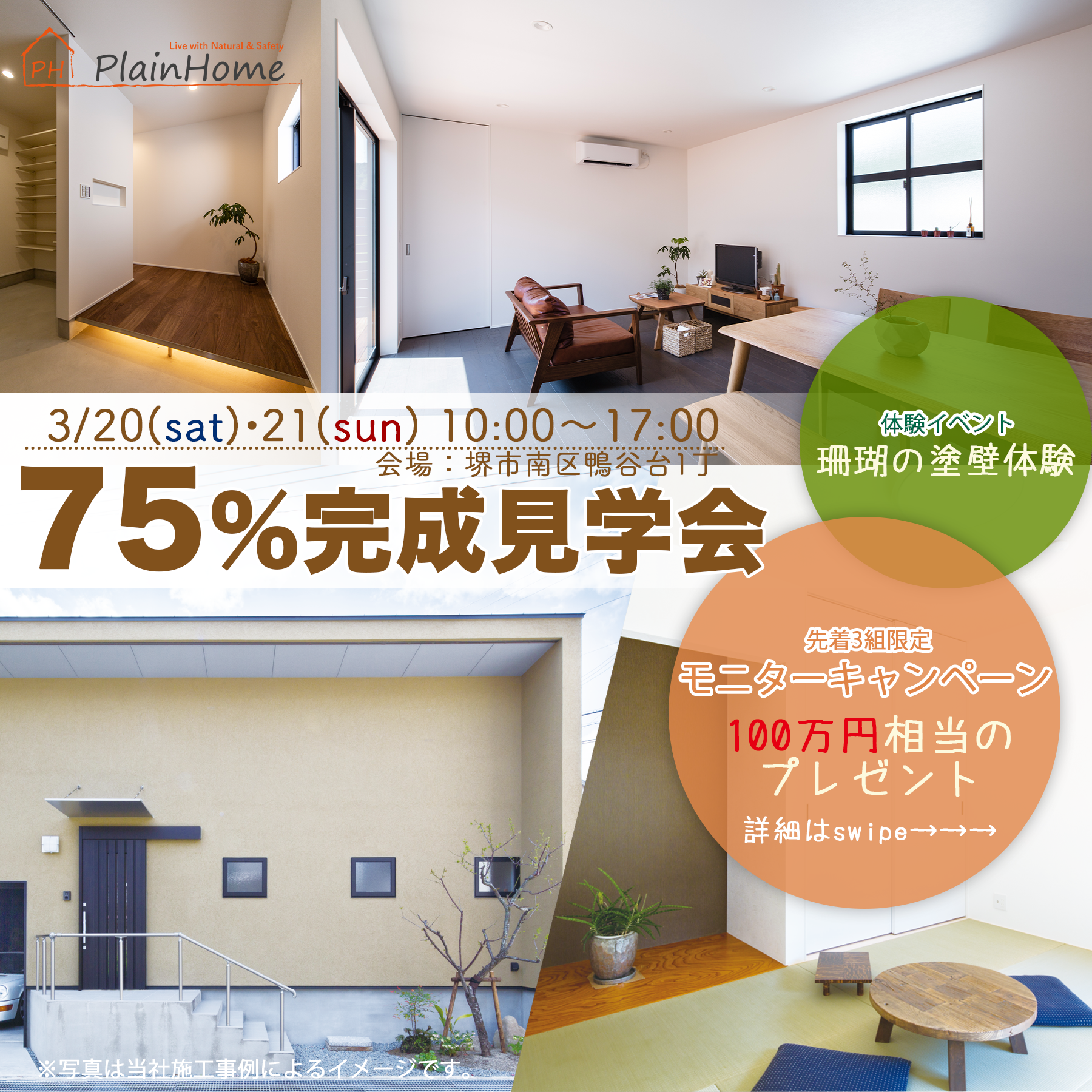 【3月20・21日】75%完成見学会