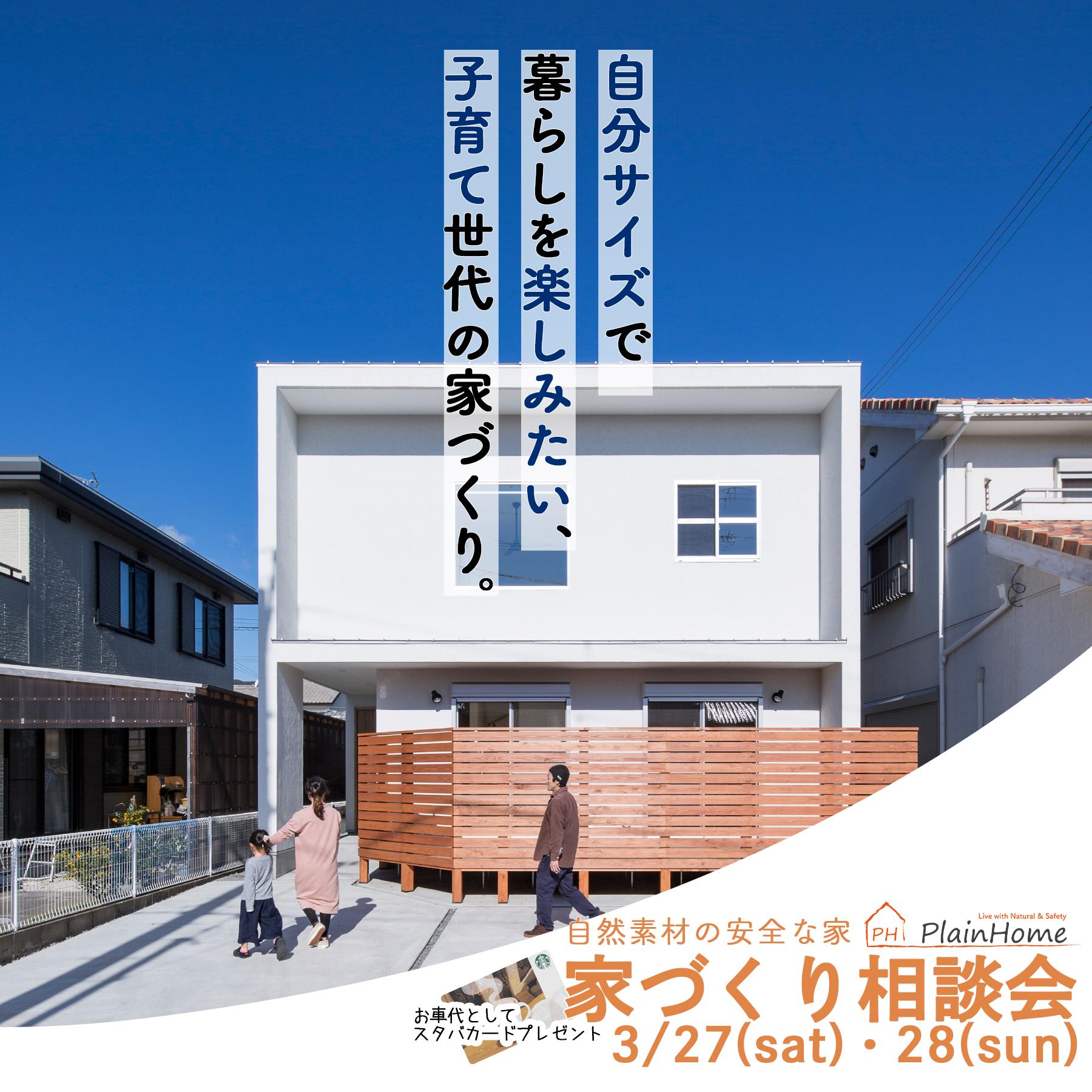【3月27・28日】プレインホームの家づくり相談会
