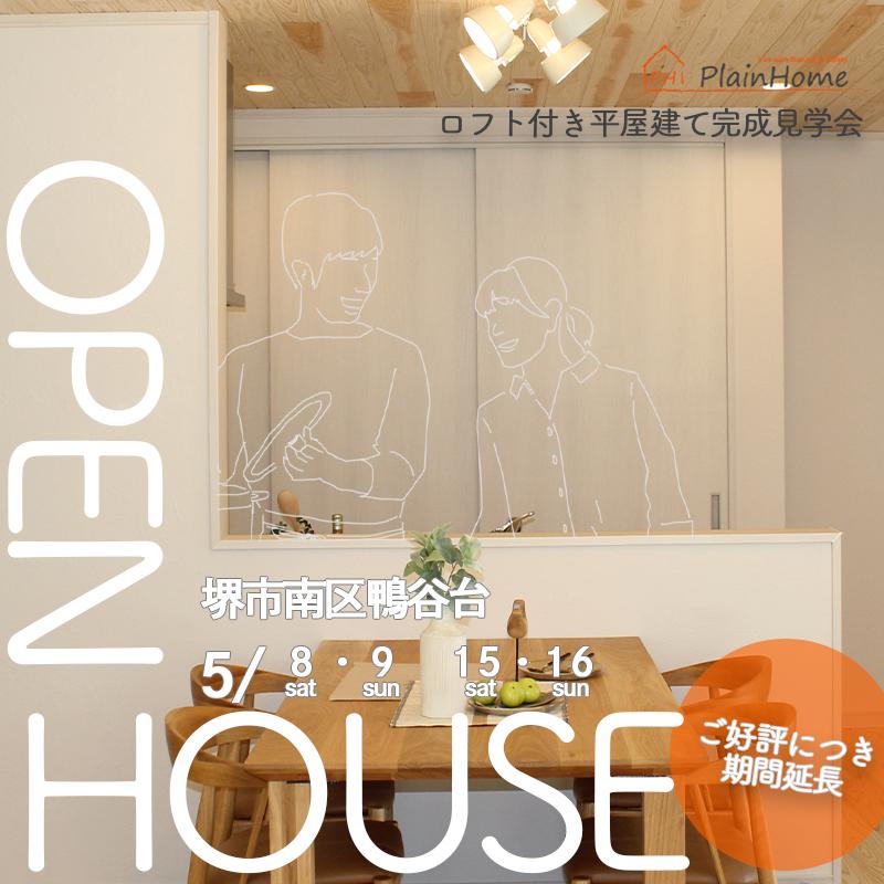 【5月8・9/15・16日】プレインホームの完成見学会〜和み<なごみ>〜