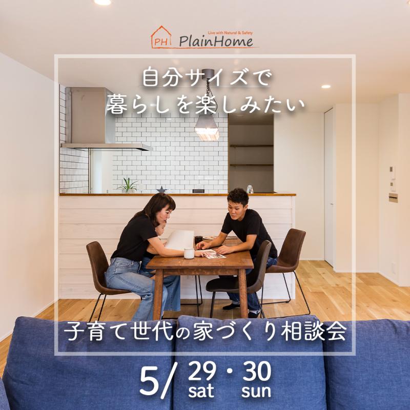 【5月29・30日】プレインホームの家づくり相談会