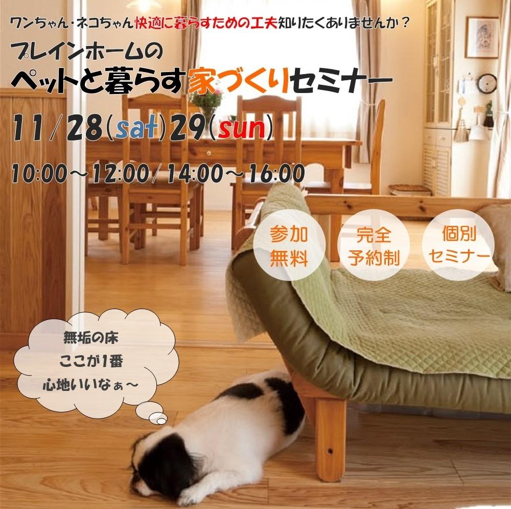 プレインホームのペットと暮らす家づくりセミナー