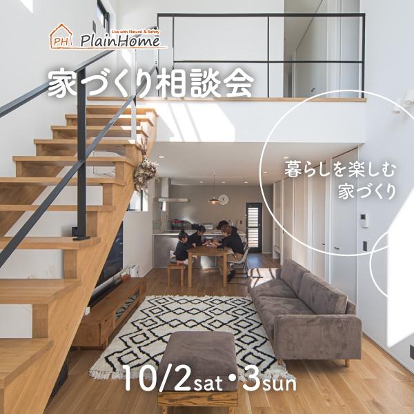 【10月2・3日】プレインホームの家づくり相談会