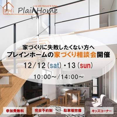 【12月13・14日】プレインホームの家づくり相談会開催