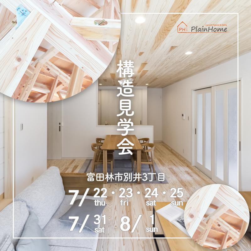 【7/22・23・24・25・31・8/1】プレインホームの構造見学会