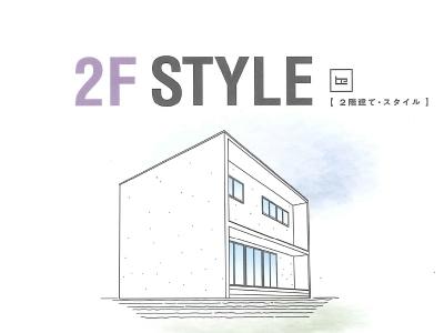 2F_STYLE.jpg