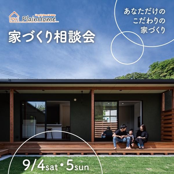 【9月4・5日】プレインホームの家づくり相談会